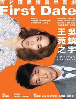 2019音乐剧First Date香港站