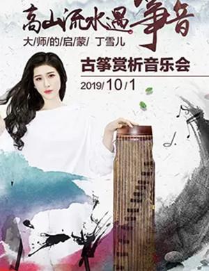 2019大师的启蒙丁雪儿古筝赏析音乐会-上海站