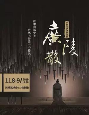 2019京剧名家演绎话剧《广陵散》-北京站