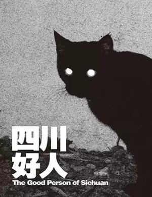 2019戏剧四川好人北京站