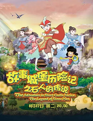 音乐剧故事城堡历险记东莞站