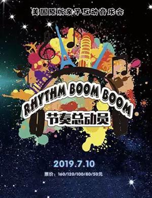 2019节奏总动员珠海音乐会