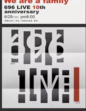 2019We are a family ! 696 LIVE十周年演唱会-上海站