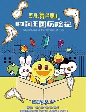 2019亲子剧时间王国历险记珠海站