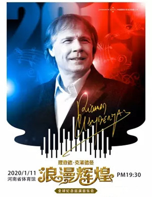 2020浪漫辉煌—理查德·克莱德曼钢琴音乐会-郑州站