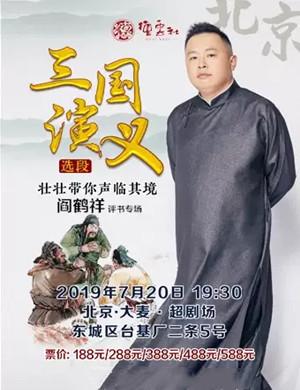 2019阎鹤祥北京评书专场