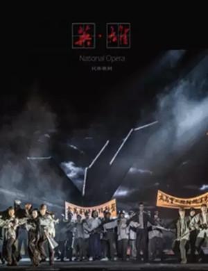 歌剧英雄武汉站