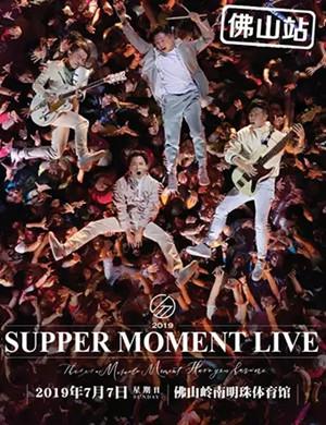 2019Supper Moment Live演唱会-佛山站