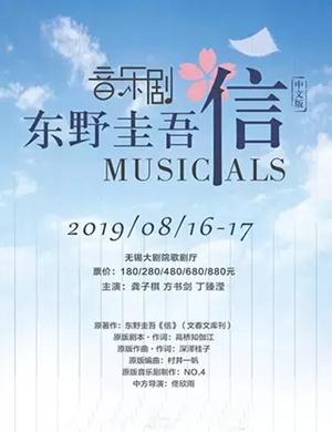 2019音乐剧信无锡站