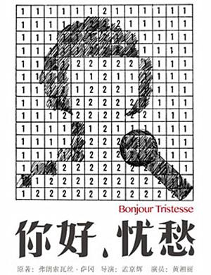2019戏剧你好忧愁深圳站