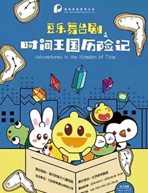 2019儿童剧时间王国历险记武汉站