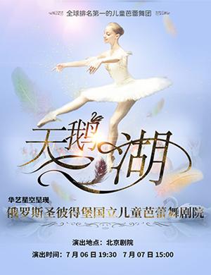 2019芭蕾舞天鹅湖北京站