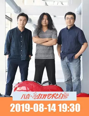 2019勃拉姆斯经典名曲音乐会北京站