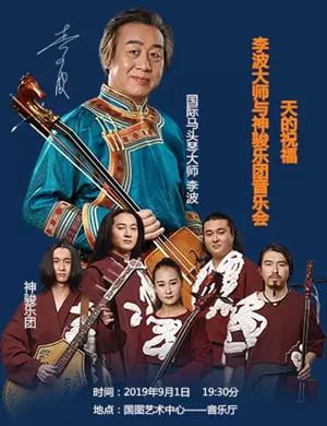 2019天的祝福—李波大师与神骏乐团音乐会-北京站