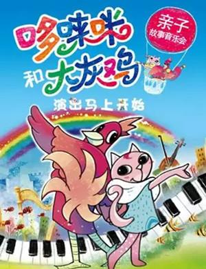 2019哆唻咪和大灰鸡广州音乐会