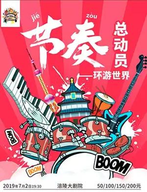 节奏总动员重庆音乐会