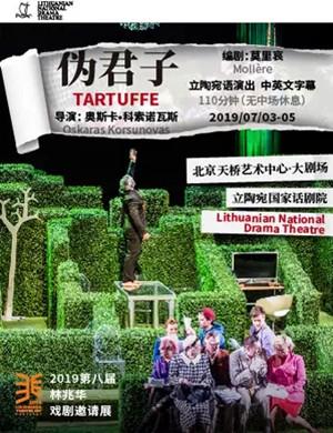 2019话剧伪君子北京站