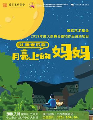 2019音乐剧月亮上的妈妈中山站