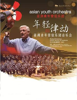 2019亚洲青年管弦乐团北京音乐会