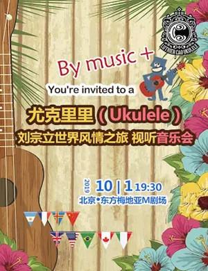 2019尤克里里(Ukulele)—刘宗立大师的启蒙风情之旅视听音乐会-北京站