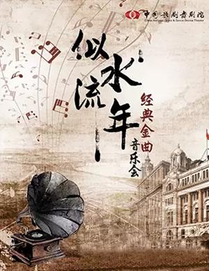 2019似水流年天津音乐会