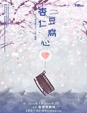 2019话剧杏仁豆腐心天津站
