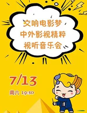 交响电影梦武汉音乐会