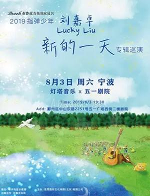 2019刘嘉卓宁波音乐会