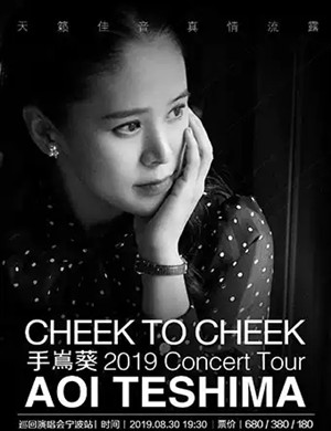 Cheek to Cheek手嶌葵2019巡回演唱会-宁波站