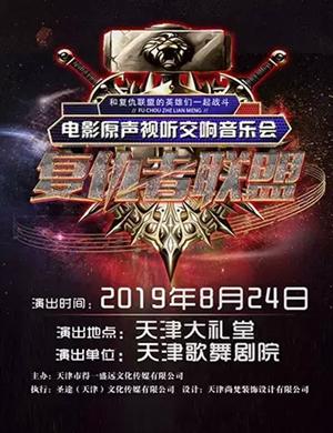 复仇者联盟天津音乐会