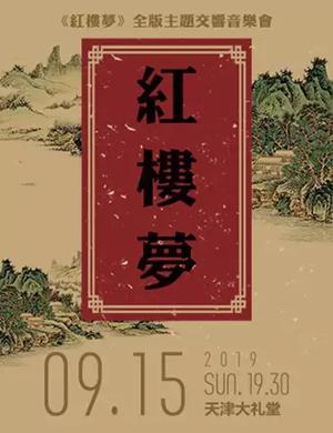 2019《红楼梦》全版主题交响音乐会-天津站