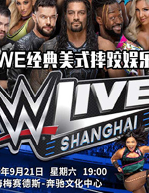 2019WWE上海娱乐秀