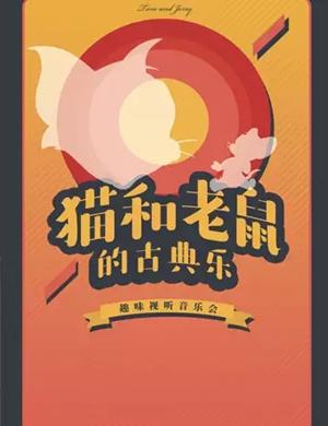 2019猫和老鼠的古典乐郑州音乐会