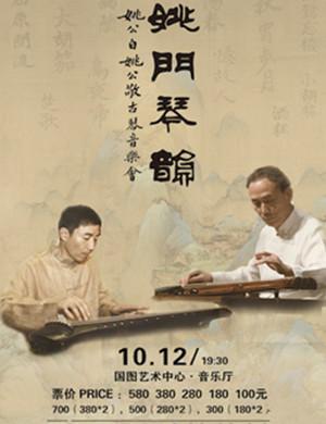 2019姚公白和姚公敬古琴音乐会-北京站