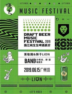 2019珠江生非凡啤酒派对