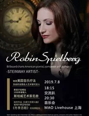 """2019音色""""疗""""人 斯坦威钢琴家罗宾·斯皮尔伯格 Robin Spielberg音乐会-上海站"""