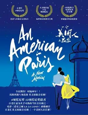 音乐剧一个美国人在巴黎沈阳站