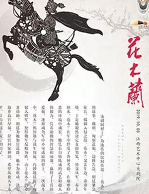2019皮影戏花木兰南昌站