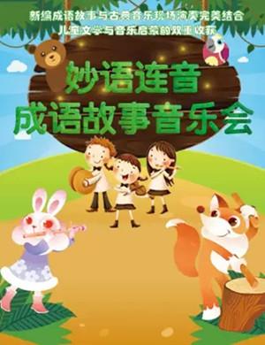 2019妙语连音广州音乐会