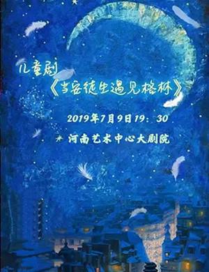 2019儿童剧《当安徒生遇见格林》-郑州站