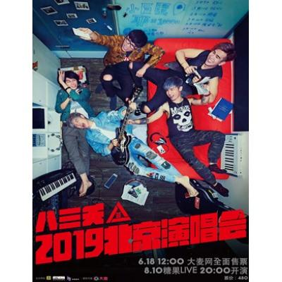 八三夭(乐队)2019巡回演唱会-北京站