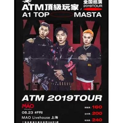 2019ATM顶级玩家全国巡演-上海站
