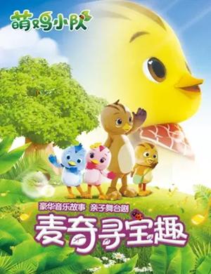 2019豪华亲子舞台剧《萌鸡小队-麦奇寻宝趣》-郑州站