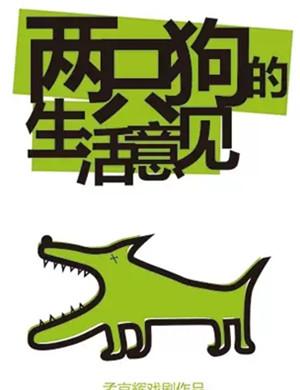 2021话剧《两只狗的生活意见》武汉站