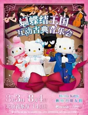 2019Hello Kitty北京古典音乐会