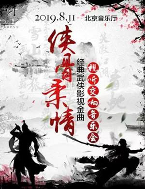 2019侠骨柔情北京音乐会