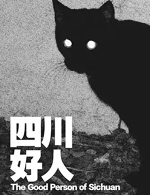 话剧四川好人武汉站