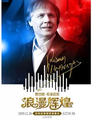 2019浪漫辉煌-理查德·克莱德曼钢琴音乐会-济南站
