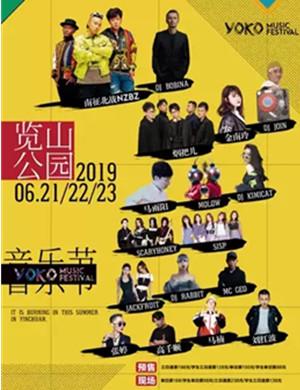 【银川】2019YOKO燃情仲夏音乐节-银川站