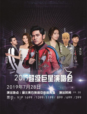 2019超级巨星黄石演唱会